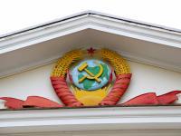 Герб СССР на фронтоне административного корпуса Российского государственного архива кинофотодокументов