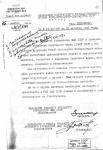 Письмо начальнику ЦГАКФФД СССР майору Плешакову из Главного архивного управления МВД СССР от 16 ноября 1954 года