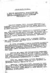 Заключение о ценности фотонегативов, предлагаемых для продажи в ЦГАКФФД СССР фотографом Наппельбаумом М.С., 1-ая страница
