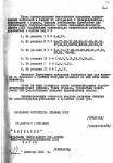 Заключение о ценности фотонегативов, предлагаемых для продажи в ЦГАКФФД СССР фотографом Наппельбаумом М.С., 2-ая страница