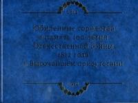 Фотоальбом «Юбилейные торжества в память 100-летия Отечественной войны 1812 года в Высочайшем присутствии. Бородино-Москва-Смоленск»