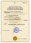 Свидетельство о постановке на учет в налоговом органе (ИНН)