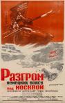 Плакат к фильму «Разгром немецких войск под Москвой»